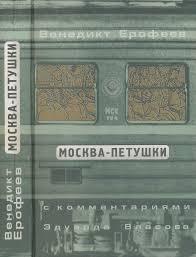 Москва-Петушки. С комментариями Э. Власова. — М. : Вагриус ...
