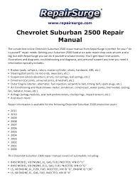 chevrolet suburban 2500 repair manual 2000 2011 repairsurge com chevrolet suburban 2500 repair manual the convenient online chevrolet suburban 2500