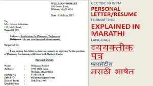 Gcc Tbc 40 Wpm Personal Letter Formatting Explained In Marathi