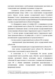 Органы государственной власти субъектов РФ Курсовая Курсовая Органы государственной власти субъектов РФ 6
