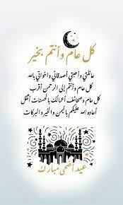 Pin on عيدكم مبارك وكل عام وانت بخير