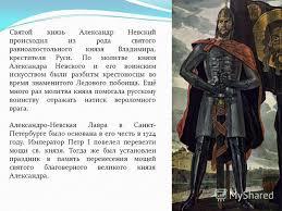 Презентация на тему МУЗЫКАЛЬНЫЙ ПОРТРЕТ АЛЕКСАНДР НЕВСКИЙ Автор  3 Святой князь Александр