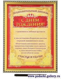 с юбилеем в виде грамоты грамоте женщине скачать бесплатно на interesno tyt ru Сайт о самом Диплом на юбилей женщине 50 лет