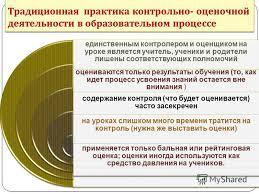 Презентация на тему Активная оценка новая философия  4 Традиционная практика контрольно оценочной деятельности в