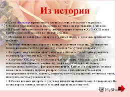 Презентация на тему Дипломная работа Выполнила Созыкина Галина  4 Из