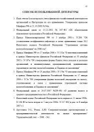 Декан НН Налогообложение коммерческих организаций d  Страница 38 Налогообложение коммерческих организаций Страница 63