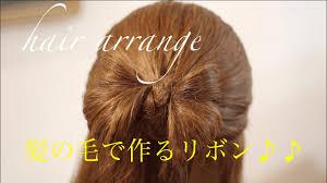 子供ヘアアレンジ 髪で可愛いリボンを作り方 札幌 美容室 Youtube