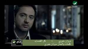 مروان خوري - كل القصايد 2019 بدون نت für Android - APK herunterladen