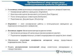 Презентация на тему НИУ ВШЭ Научно исследовательский семинар  2 2 Предмандатный