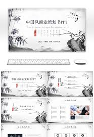 Business Plan In Powerpoint Awesome Chinese Wind Business Plan Book Venture Financing Plan Ppt