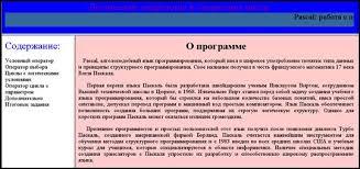 Дипломная работа Разработка электронного обучающего пособия по  Еще электронно обучающее пособие включает в себя большое количество ссылок и фреймов Все эти операции выполняются с помощью пункта меню html теги фреймы и