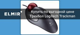 Трекбол <b>Logitech Trackman Marble</b> (910-000808) купить | ELMIR ...