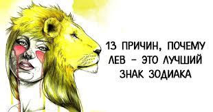 13 причин почему лев это лучший знак зодиака эзотерика и