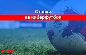 Ставки на виртуальный футбол стратегии форум