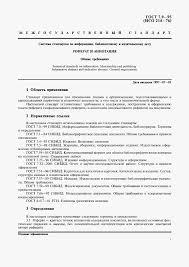 ГОСТ Система стандартов по информации библиотечному и  ГОСТ 7 9 95 Страница 4