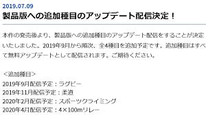 東京2020オリンピック The Official Video Game評価感想まとめps4