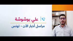 مراسل أخبار الآن في تونس يوجز أهم التطورات - YouTube