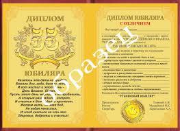 Сертификат дипломы на юбилей женщине лет  image etov ua storage 640x640 2 Футажи Заставки на юбилей 50 и 55 лет диплома женщине