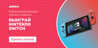 <b>игровая приставка Nintendo Switch</b>