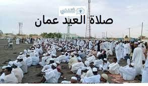 وقت صلاة العيد في سلطنة عمان 2021 || موعد صلاة عيد الاضحى مسقط مع كيفية  الصلاة - ثقفني