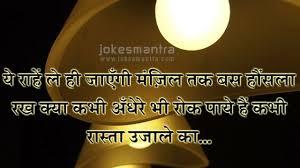 5156 Positive Thinking Motivational Quotes Hindi Facebook Whatsapp