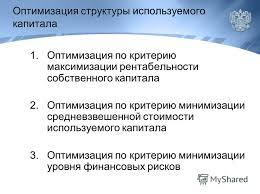 Презентация на тему ДИПЛОМНАЯ РАБОТА Источники финансирования  5 Оптимизация структуры используемого