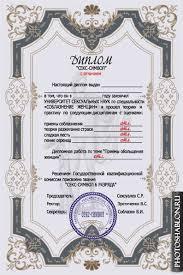 Грамоты дипломы благодарности сертификаты Скачать бесплатно  Шуточный диплом для мужчины Секс символ psd l 2400x3600 l 300 dpi l 15 4 mb Автор Трассер