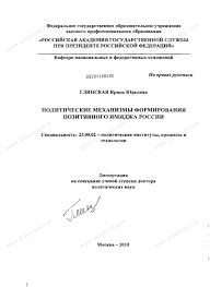 Диссертация на тему Политические механизмы формирования  Диссертация и автореферат на тему Политические механизмы формирования позитивного имиджа России