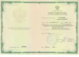 Дистанционный курс повышения квалификации Логистика закупок  Удостоверение