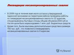 Презентация на тему Отчет по практике в Администрации Невского  22 Ликвидация несанкционированных