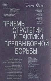 Предвыборные кампании стратегия тактика приемы и средства Реферат Тактика и направленность стратегий политических