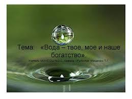Вода твоё моё и наше богатство