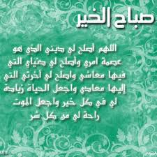 Islamic Good Morning Quotes Images Best Of Good Morning Morning Quotes Comment Islam TagsForL Flickr