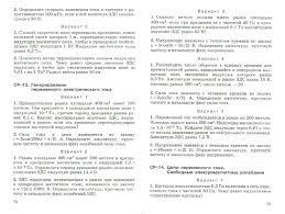 из для Физика класс Дидактические материалы Марон  Иллюстрация 1 из 4 для Физика 11 класс Дидактические материалы Марон Марон Лабиринт книги Источник Лабиринт