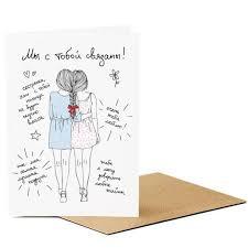 Открытка Сестре (Cards For You And Me) купить по цене 190 руб ...