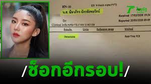 ช็อกอีกรอบ! แพรวา ประกาศติดโควิด-19 | 21-03-63 | ข่าวเช้าไทยรัฐ  เสาร์-อาทิตย์ - YouTube