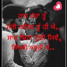 Beautiful Punjabi Quotes Best of Beautiful Lines Punjabi Quotes Pinterest Punjabi Quotes