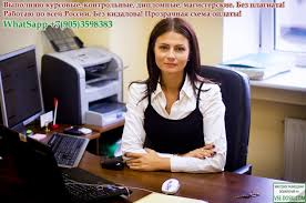 Дипломная работа на заказ в Ижевске недорого ВСЕ ДОСКИ ОБЪЯВЛЕНИЙ