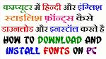 English stylish font for pc