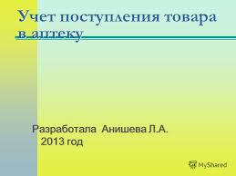 Презентация на тему Учет поступления товара в аптеку Разработала  1 Учет поступления товара