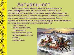 Реферат Традиции обычаи и обряды русского народа  Актуальность Забывая традиции обряды обычаи передаваемые из поколения в поколение мы становимся
