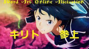 ソード アート オンライン アリシ ゼーション 動画 ブログ