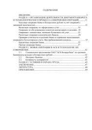 Отчет по практике в ОАО АСБ Беларусбанк doc Все для студента Отчет по практике в ОАО АСБ Беларусбанк