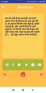 Swami Vivekananda Quotes In Hindi English For Android Apk Download