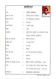 Resume In Hindi Format Free Resume Example And Writing Download
