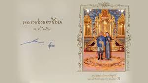 ในหลวง ราชินี พระราชทานบัตรอวยพรปีใหม่ 2564 : PPTVHD36