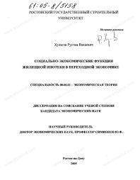 Диссертация на тему Социально экономические функции жилищной  Диссертация и автореферат на тему Социально экономические функции жилищной ипотеки в переходной экономике