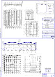 Курсовые и дипломные проекты промышленные здания скачать dwg  Курсовой проект Вспомогательный корпус автотранспортного предприятия на 250 авто поездов 48 х 48 м