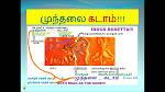 indus Valley Civilization Tamil