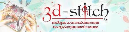 <b>3d</b>-<b>stitch</b> - <b>Вышивка</b> на пластиковой канве | ВКонтакте
